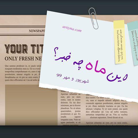 تازه چه خبر - شهریور و مهر 99